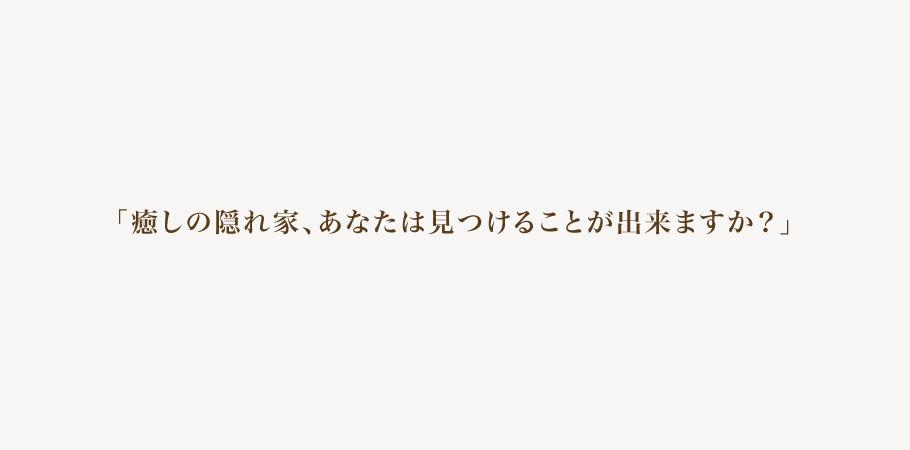 名古屋大須 美容室(美容院)「Latte|ラテ」|月曜日も営業している、隠れ家美容院