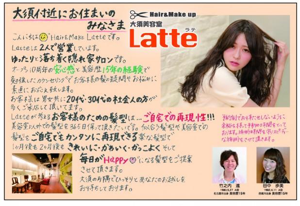 z__latte1024_omote