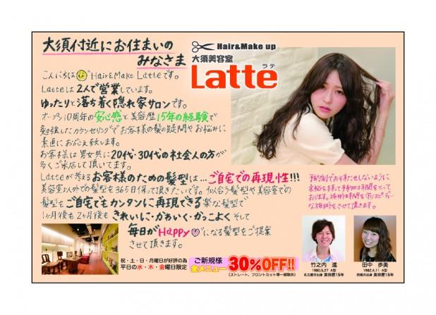 z__latte0327-2_omote